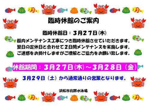 2014.03.27臨時休館の案内_R.jpg