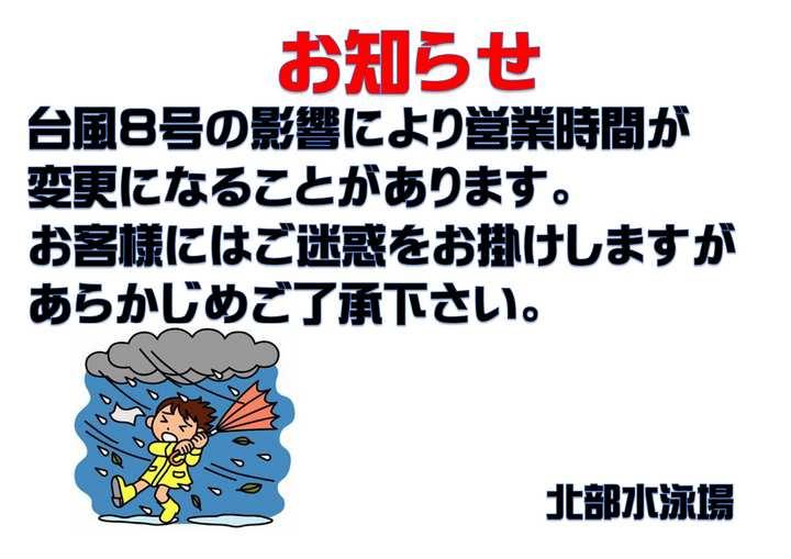 台風のお知らせ.jpgのサムネール画像