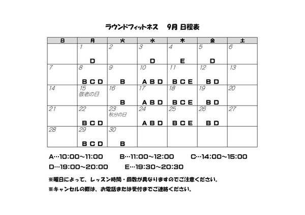 9月カレンダ.jpg