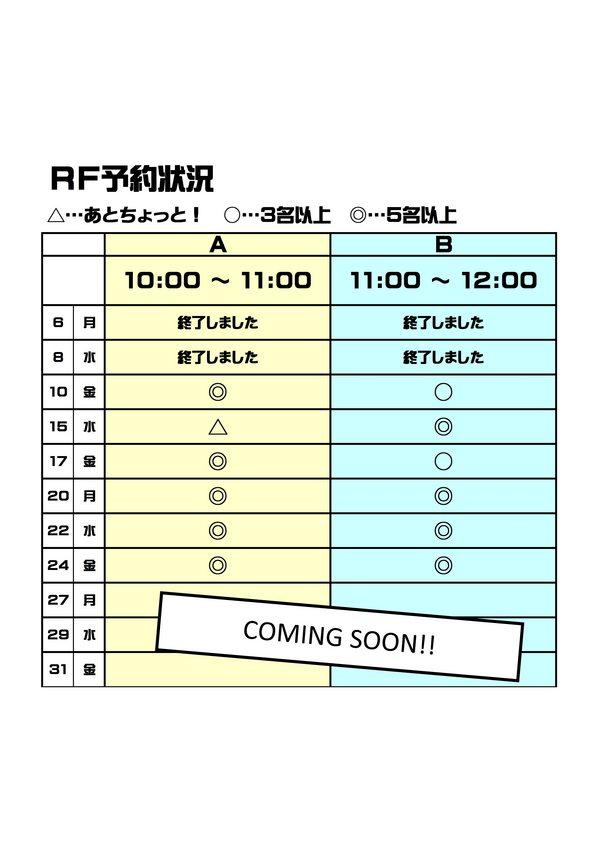 ラウンドフィットネス予約状況 HP-3.jpg
