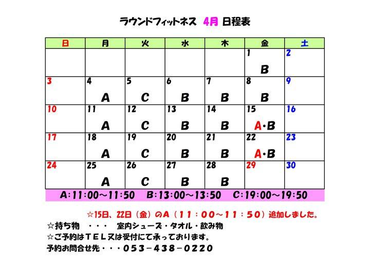RF4月カレンダー.jpg