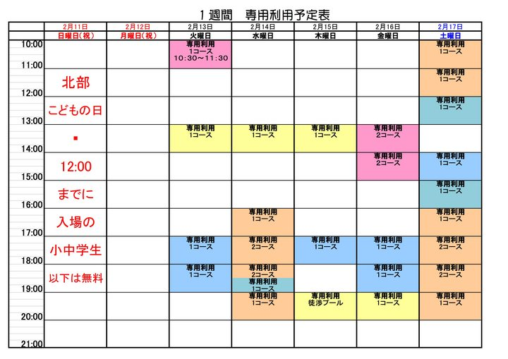 1週間予定(2017年度)-5.jpg