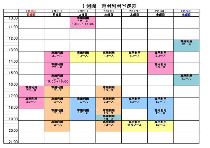 1週間予定(2017年度)-6.jpg
