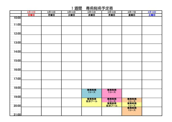 1週間予定(2018年度)-10.jpg