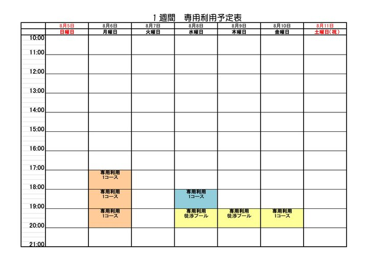 1週間予定(2018年度)-9.jpg