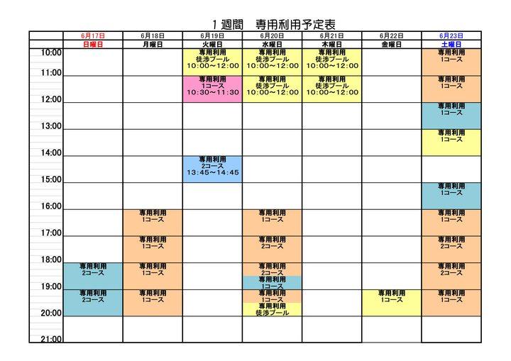 1週間予定(2018年度)-14.jpg