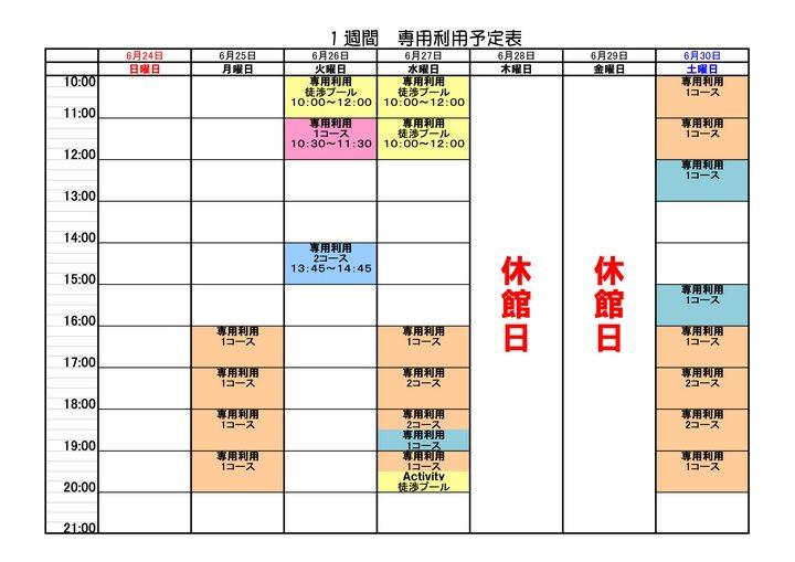1週間予定(2018年度)-16.jpg