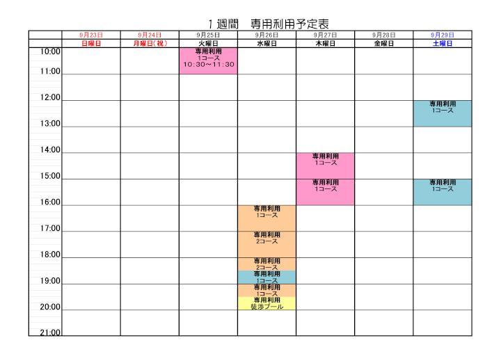 1週間予定(2018年度)-2.jpg