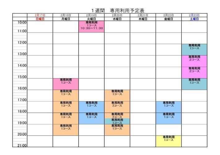 1週間予定(2018年度)-3.jpg