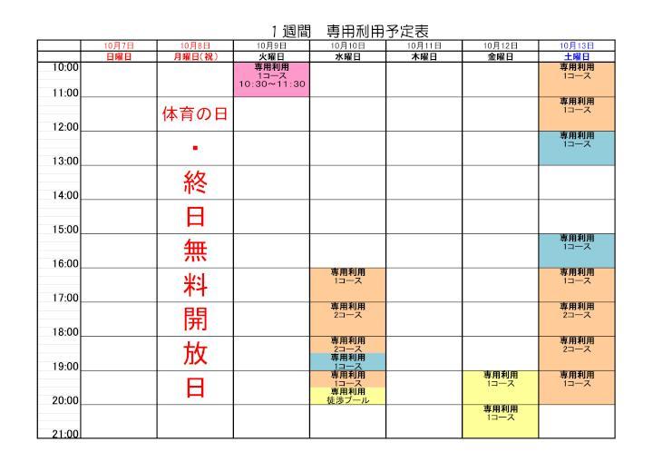 1週間予定(2018年度)-4.jpg