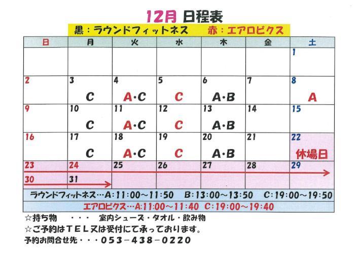 RF・エアロ12月カレンダー.jpg