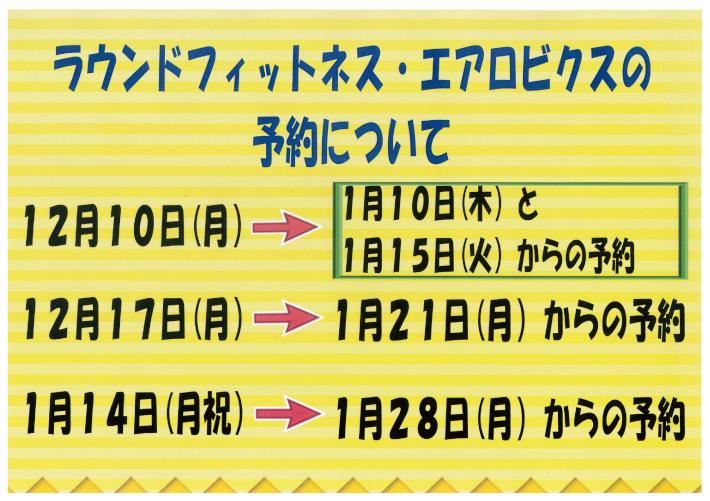 RF・エアロ予約.jpg