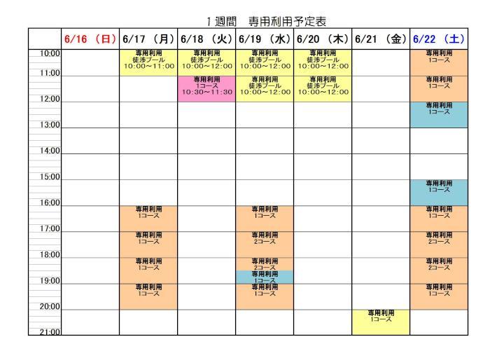 1週間予定(2019年度).jpg