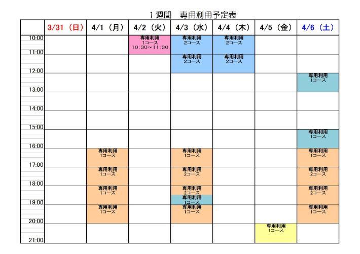 1週間予定(2019年度)111.jpg