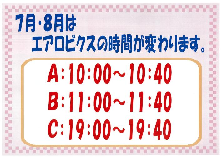 エアロ時間変更.jpg