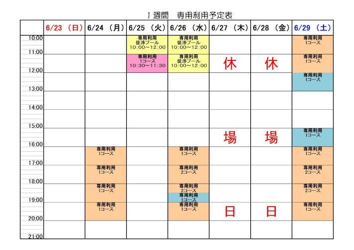 1週間予定(2019年度)6.23~.jpg