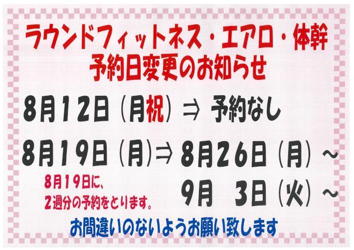 RF予約日変更2.jpg