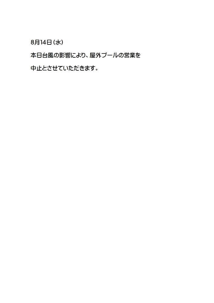 屋外プール閉鎖ブログ用-2.jpg
