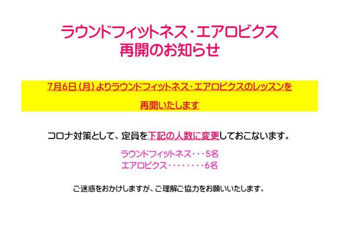 再開お知らせ.jpg
