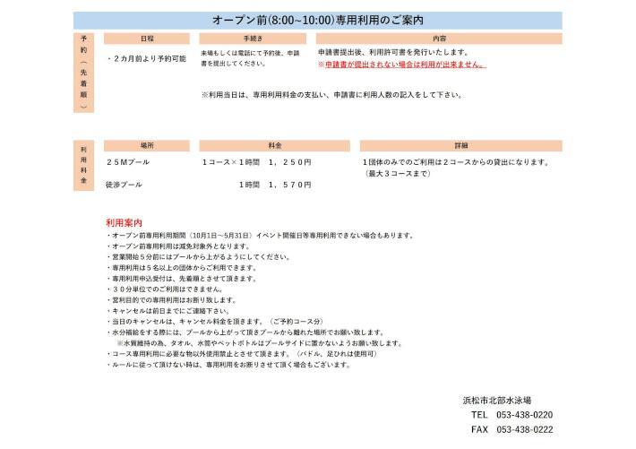 オープン前最新版.jpg
