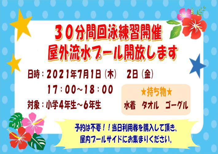 かいえい_01.JPG