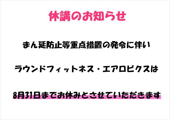RF休講.JPGのサムネール画像