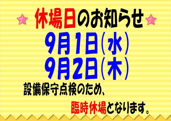 9月1日・2日休館日POP.JPG